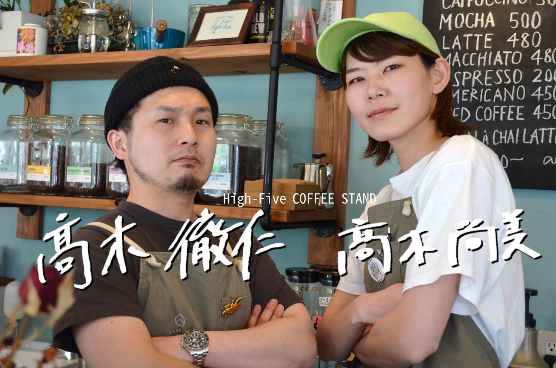 「30才までに長野でコーヒー屋を開く!」|High-five COFFEE STAND 髙木 徹仁/髙木 尚美