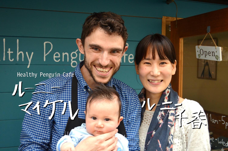 世界中の人に会える場所|Healthy Penguin Cafe ルーニーマイケル/ルーニー千春