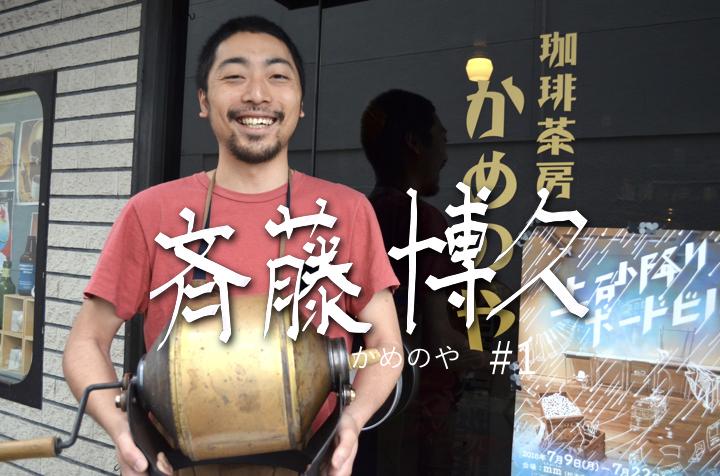 「たまり」の記憶|かめのや 斎藤 博久 #1