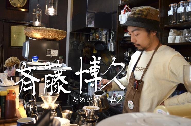 歴史を繋ぐ場所|かめのや 斎藤 博久 #2