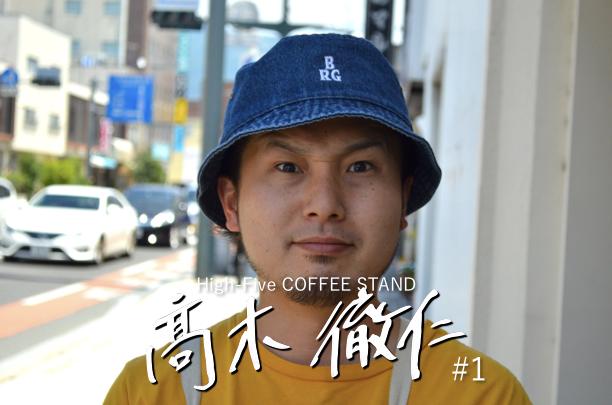 ミートパイから学んだおもてなし |High-Five COFFEE STAND 髙木 徹仁 #1
