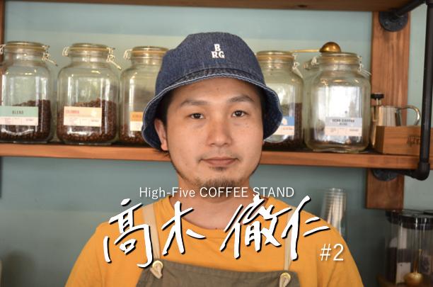 ナチョ・リブレの一コマ|High-Five COFFEE STAND 髙木 徹仁 #2