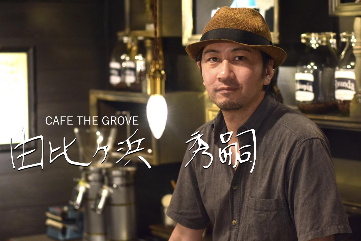 ここまで来れた一つの想い|CAFE THE GROVE 由比ヶ浜 秀嗣