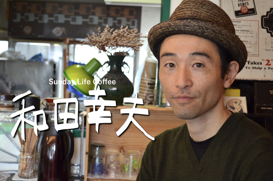 Mr Sunday Trip|Sunday Life Coffee and Store 和田 幸夫