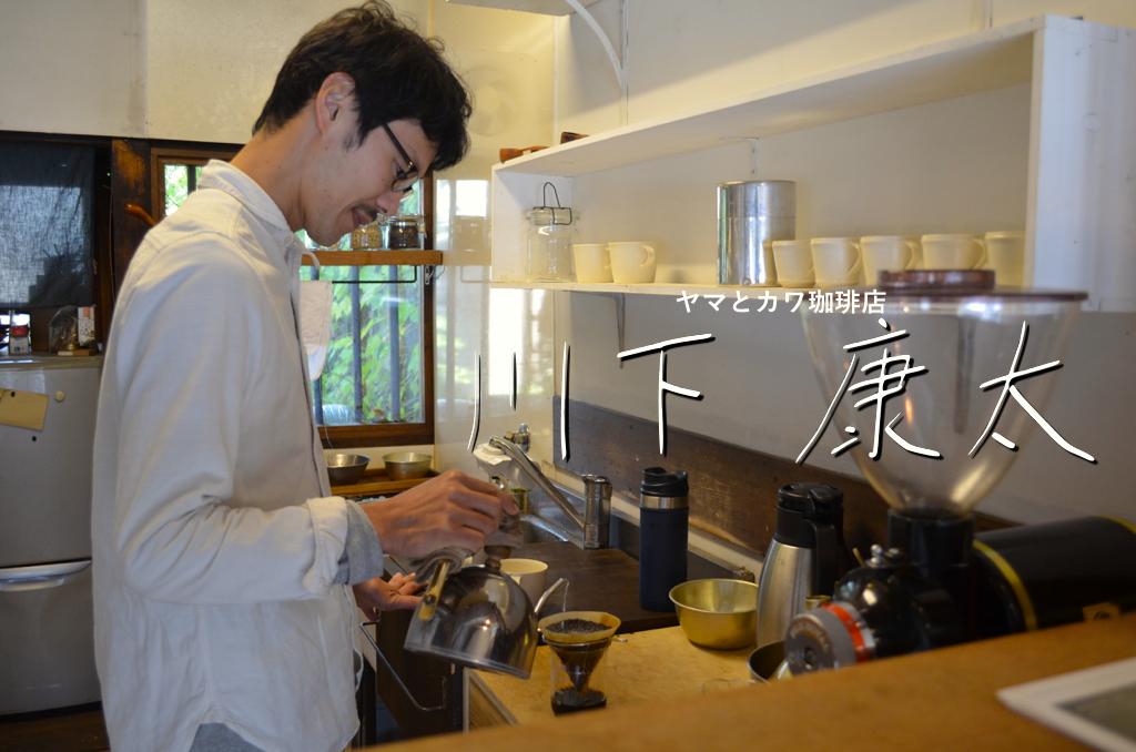 暮らしに合わせる働き方|ヤマとカワ珈琲店 川下 康太