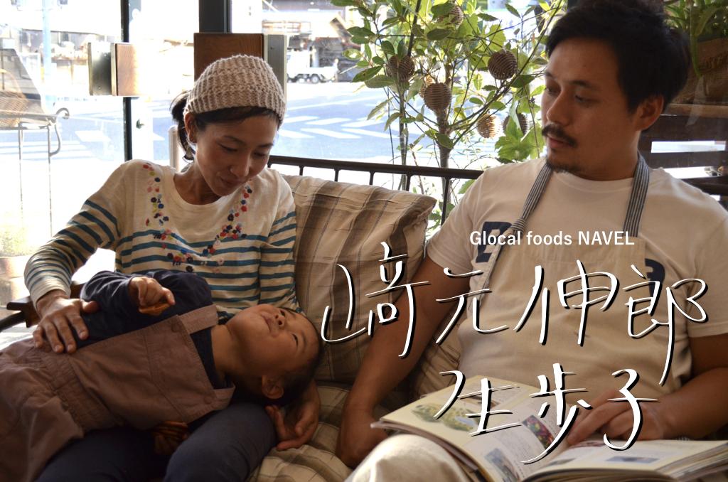 お店が必要とされなくなるまで。|Glocal foods「NAVEL」崎元 伸郎/崎元 生歩子 #2