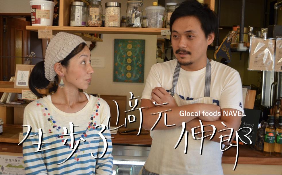 人生を発酵させる。|Glocal foods「NAVEL」 崎元 伸郎 /崎元 生歩子 #1