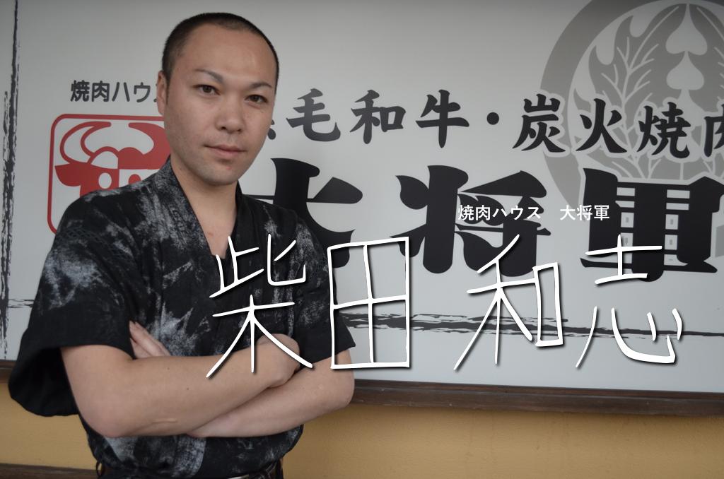 料理を届ける最終アンカー|焼肉ハウス「大将軍」#1 柴田 和志