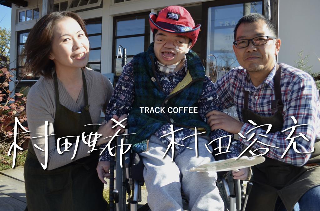 コーヒーが持つ不思議な力|TRACK Coffee 村田 容充/村田 亜希