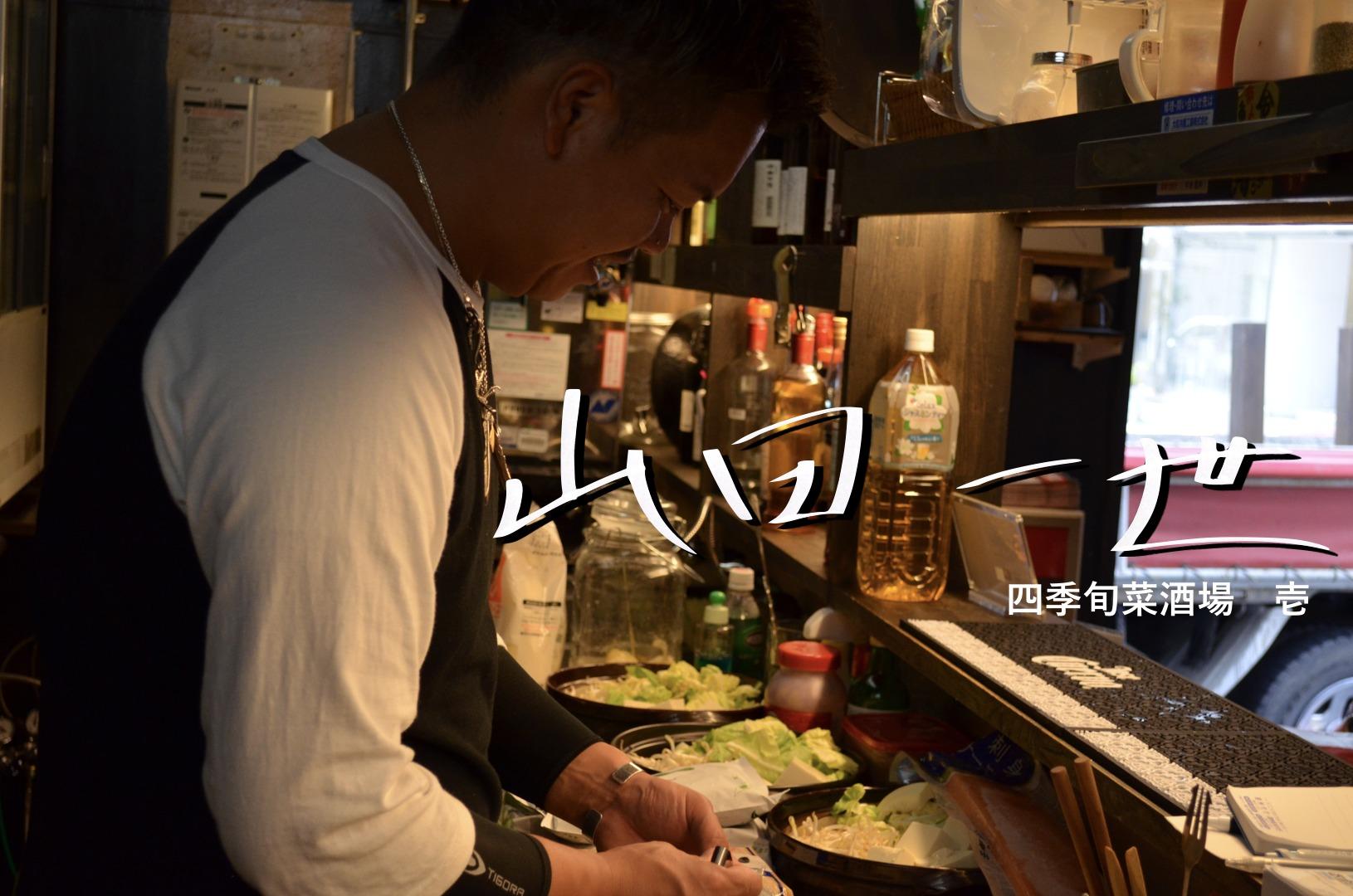 壁を乗り越えた先に|四季旬菜酒場「壱」 山田 一世