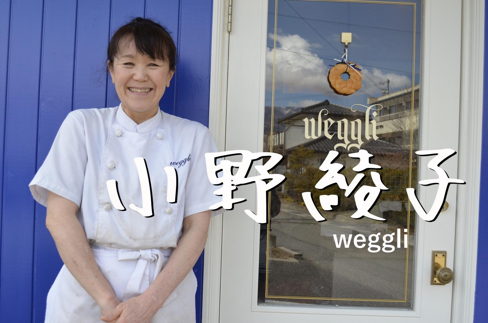 「パンを作りたい。」|小さなパン屋さん「weggli」小野 綾子 #1