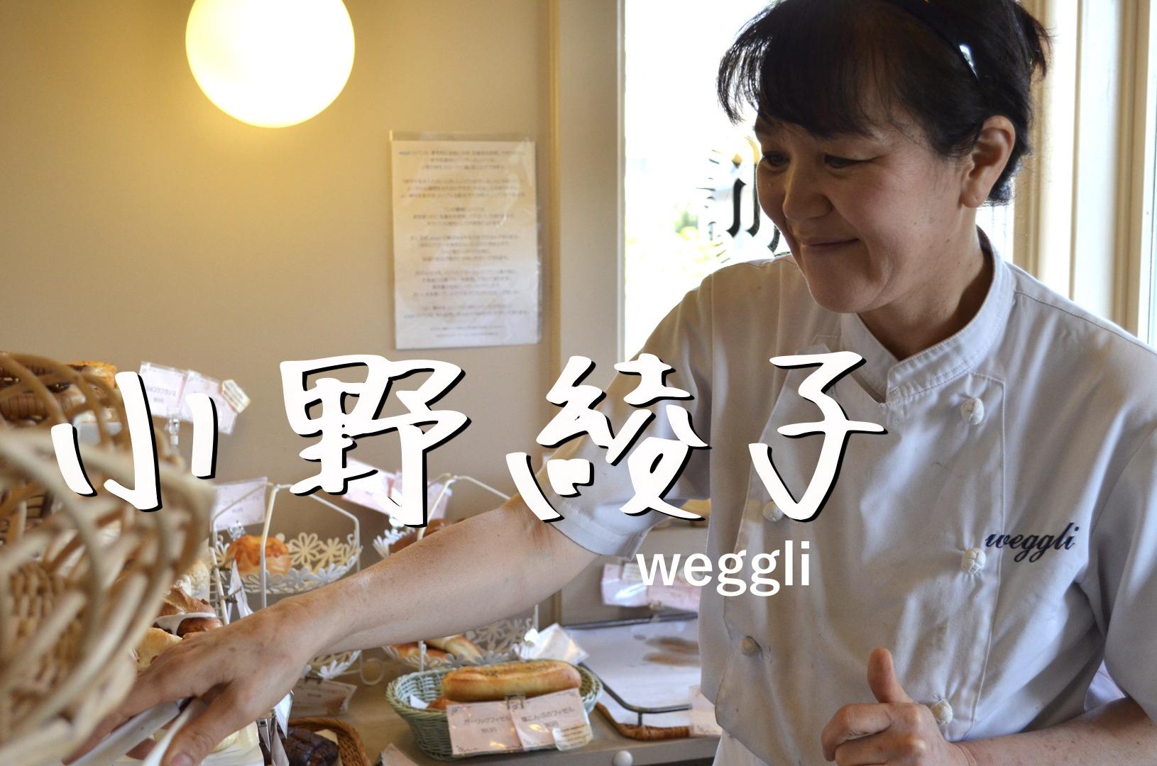 娘たちの存在|小さなパン屋さん「weggli」小野 綾子 #2