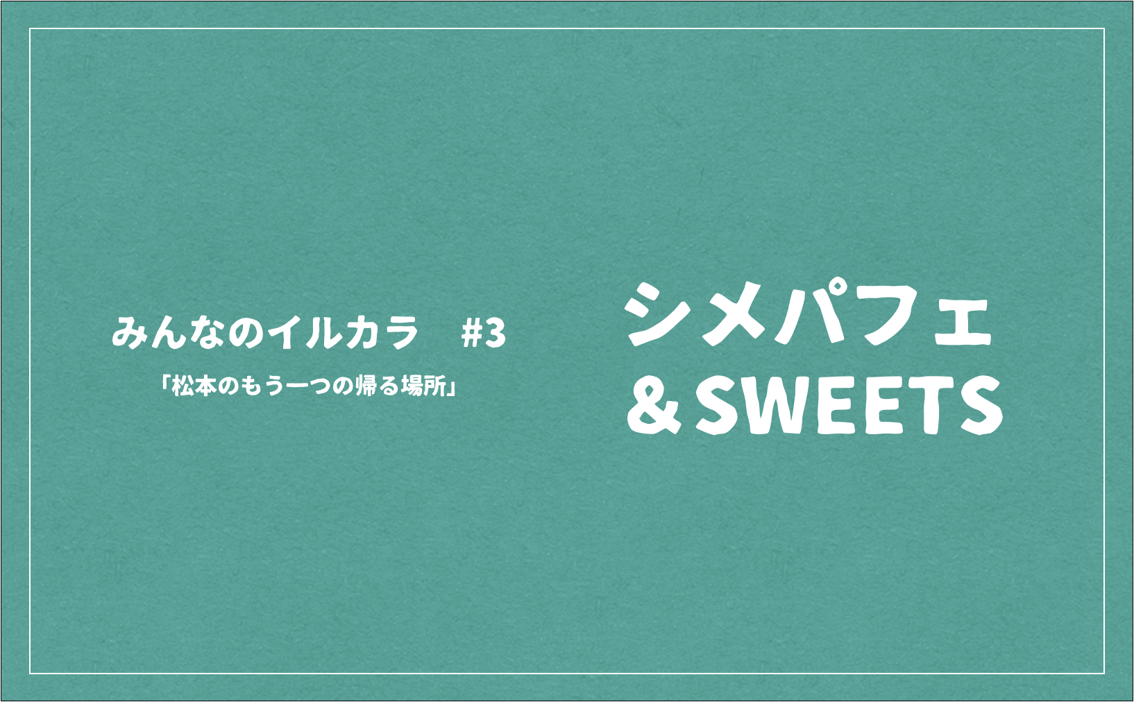みんなのイルカラ#3 シメパフェ&SWEETS