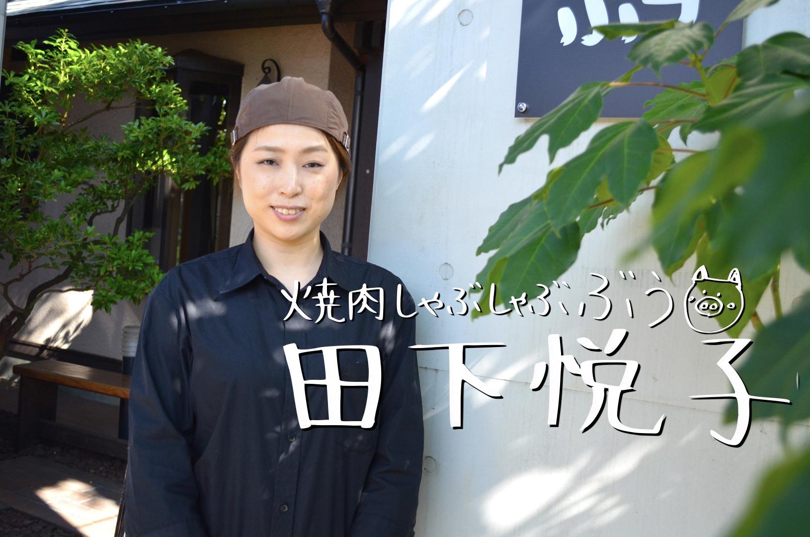 変わらない味と変わらない接客|焼肉しゃぶしゃぶ「ぶう」 #1  田下 悦子