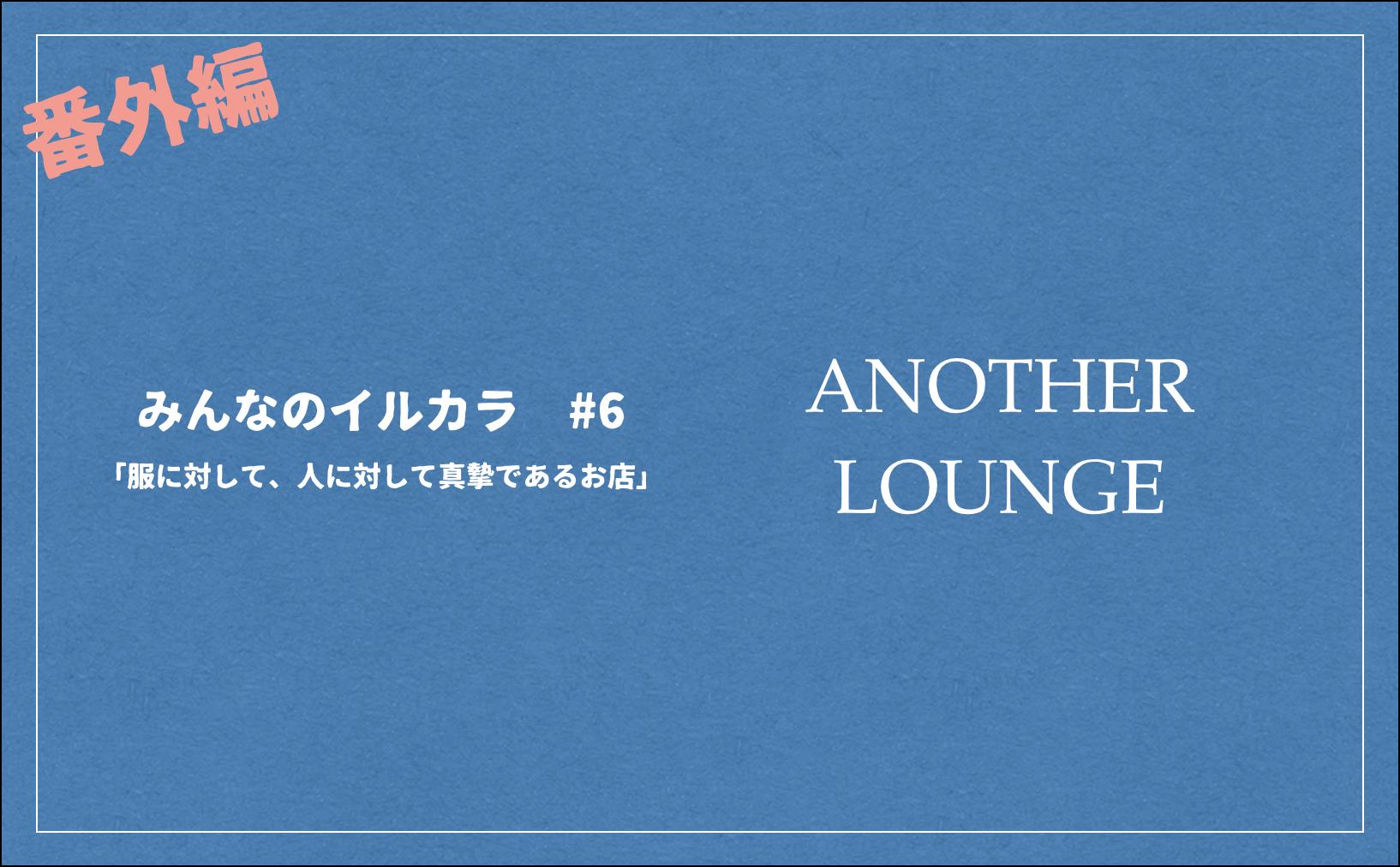 みんなのイルカラ #6 ANOTHER LOUNGE@松本