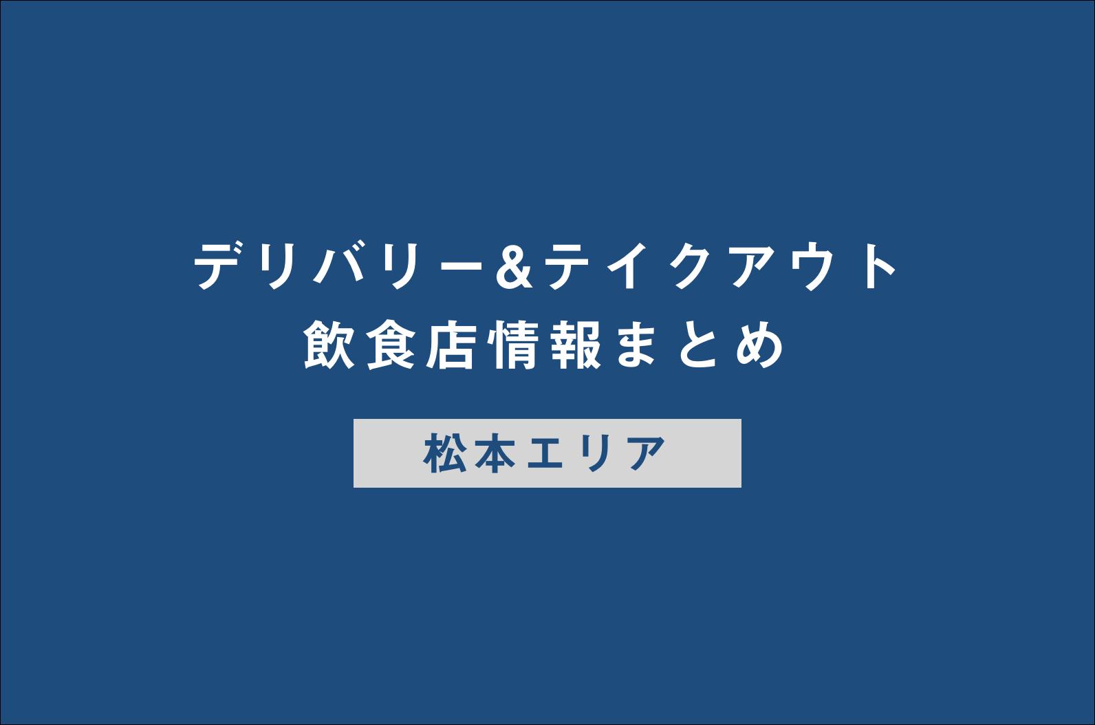 松本デリバリー、テイクアウト飲食店情報まとめ