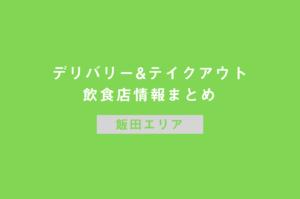 飯田デリバリー、テイクアウト飲食店情報まとめ