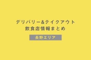 長野デリバリー、テイクアウト飲食店情報まとめ