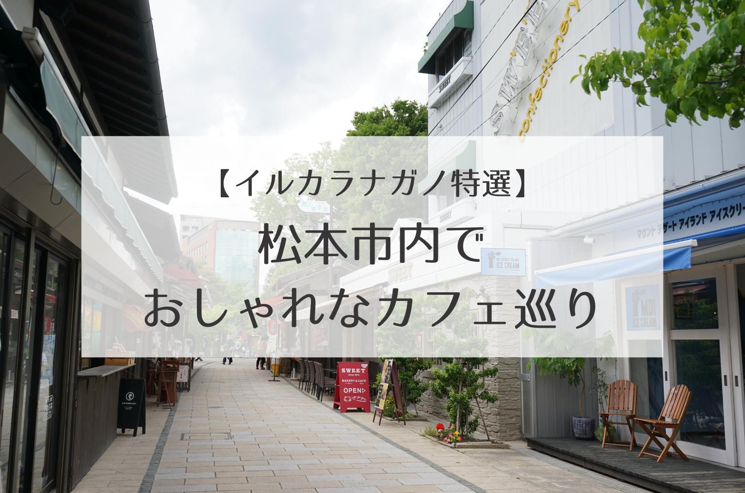 松本市内で おしゃれなカフェ巡り! 人気店から穴場までまとめ