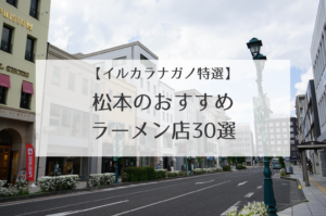 【イルカラ特選】松本のおすすめ ラーメン店30選