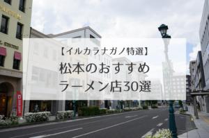 松本のおすすめ ラーメン店30選