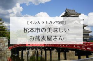【イルカラ特選】松本市の美味しい蕎麦屋さんまとめ