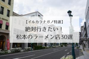 絶対行きたい! 松本のラーメン店30選