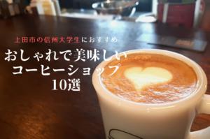 【上田市の信州大学生におすすめ】おしゃれで美味しいコーヒーショップ10選!
