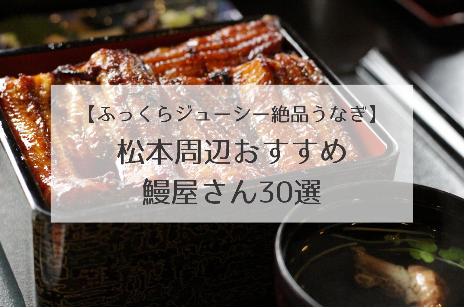 松本市周辺の【ふっくらジューシー絶品うなぎ】