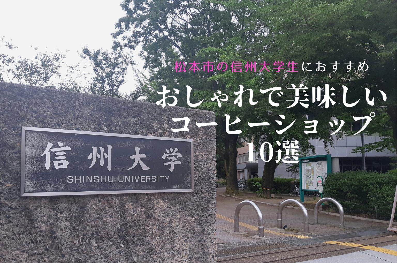【松本市の信州大学生におすすめ】