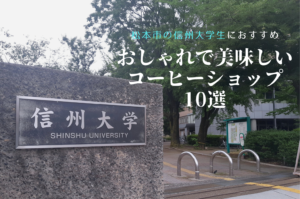 【松本市の信州大学生におすすめ】おしゃれで美味しいコーヒーショップ10選!