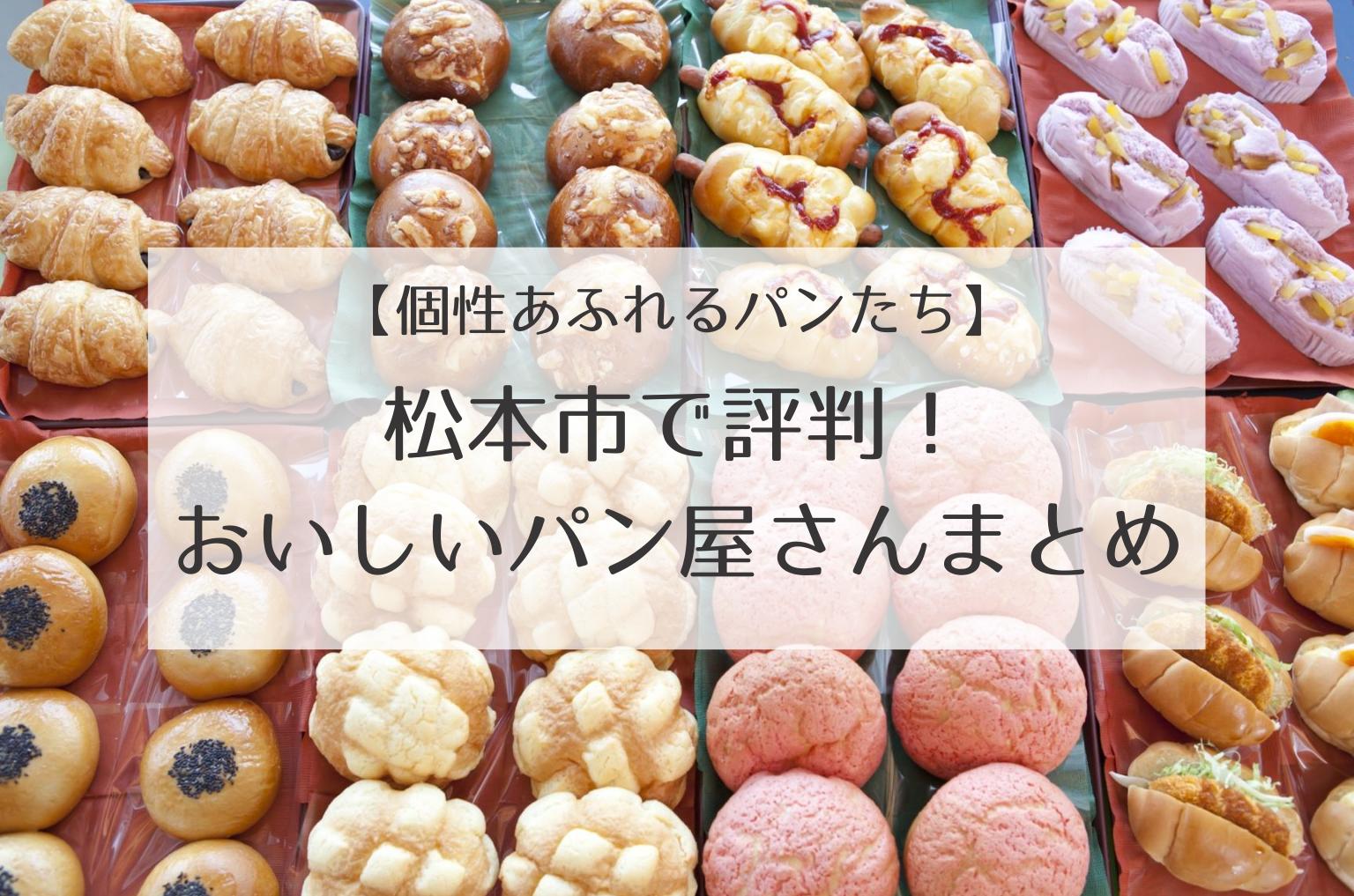 【大人気】松本市のおいしいパン屋さんまとめ