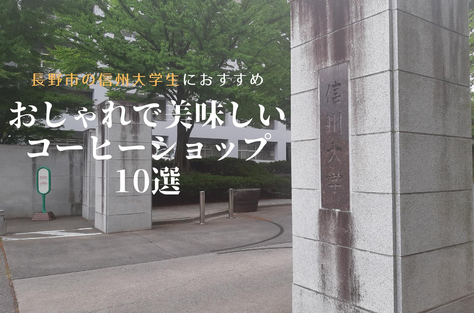 【長野市の信州大学生におすすめ】おしゃれで美味しいコーヒーショップ10選!