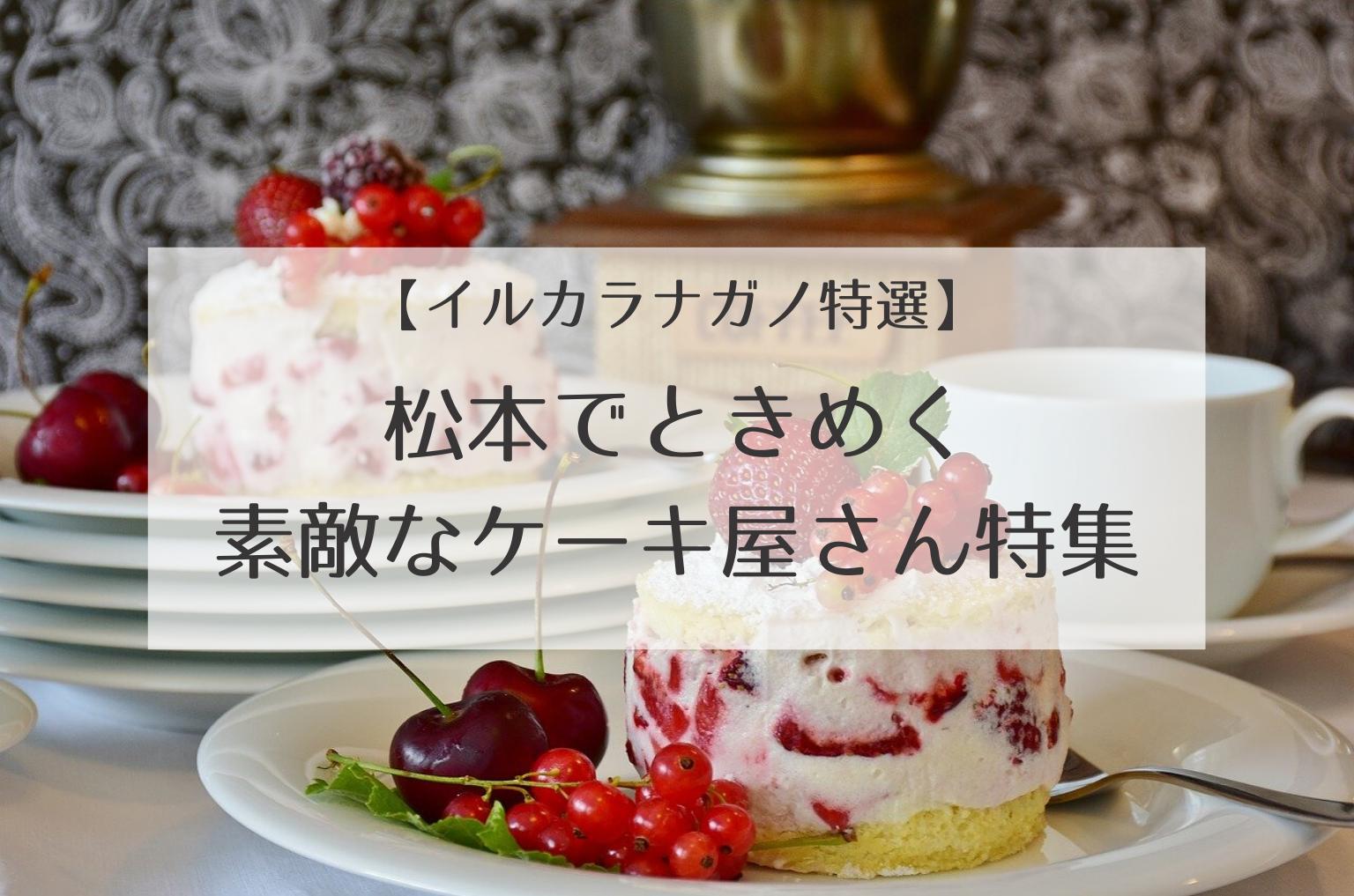 【イルカラ特選】松本市のおすすめケーキ屋さん30店