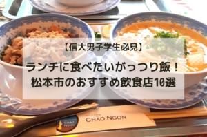 【信州大学の男子大学生必見】ランチに食べたいがっつり飯!松本市のおすすめ飲食店10選
