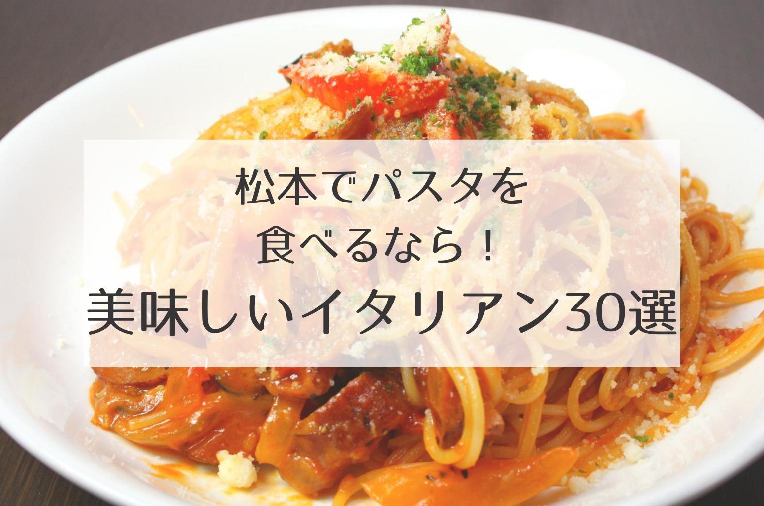 松本市で美味しいパスタ・スパゲティが食べられるイタリアン30選