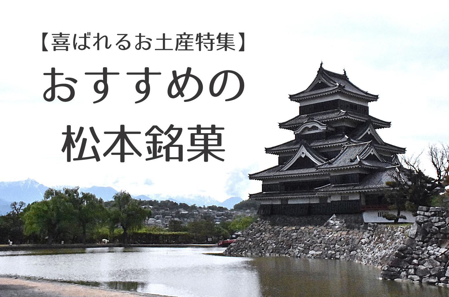 【絶対に喜ばれる】ハズレなしの松本土産!おすすめの銘菓6選