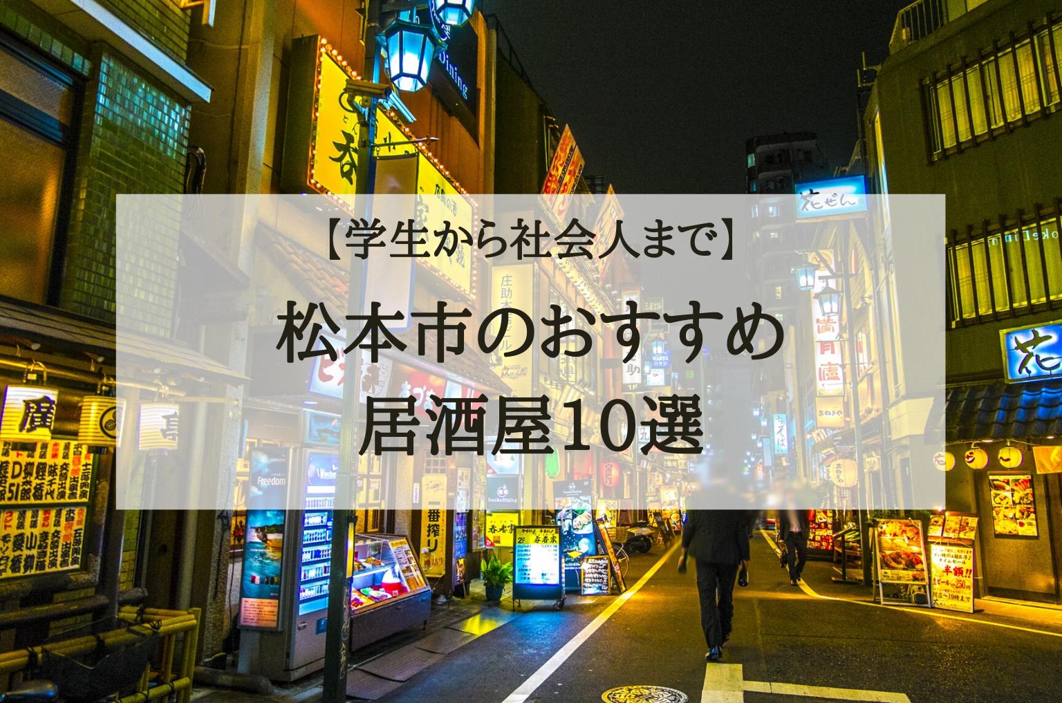 学生から社会人まで!松本市のおすすめ居酒屋10選