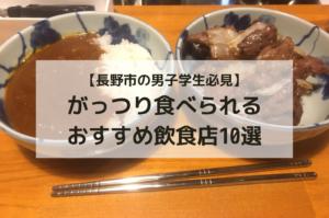 【信州大学の男子大学生必見!】ランチに食べたいがっつり飯!長野市のおすすめ飲食店10選