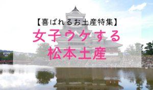 【喜ばれるお土産特集】女子ウケする松本土産