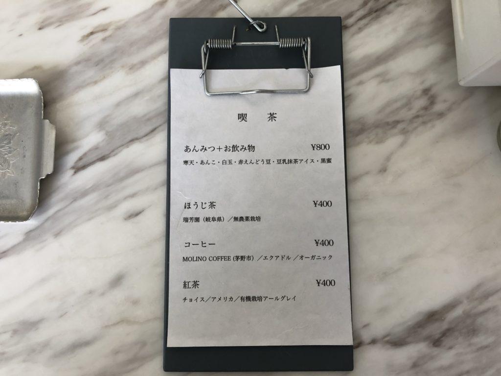 「そればな」のカフェメニュー ・あんみつ&飲み物 ・飲み物(ほうじ茶、コーヒー、紅茶)