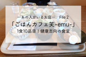 ―あの人がいるお店―File2 1食10品目!健康志向の食堂 「ごはんカフェ笑」